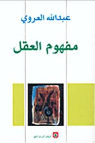 مفهوم العقل - عبد الله العروي