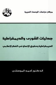 جدليات الشورى والديمقراطية : الديمقراطية وحقوق الإنسان في الفكر الإسلامي