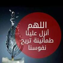Eman Al-rjoub
