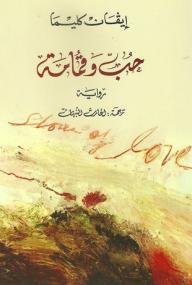 حب وقمامة - إيفان كليما, الحارث النبهان