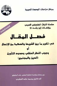 فصل المقال في تقرير ما بين الشريعة والحكمة من الاتصال أو وجوب النظر العقلي وحدود التأويل (الدين والمجتمع)