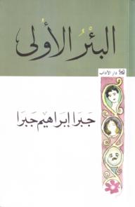 البئر الأولى - جبرا إبراهيم جبرا