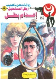 """إعدام بطل """"الجزء الأول"""" (58) (سلسلة رجل المستحيل) - نبيل فاروق"""