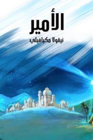 الأمير: وهو تاريخ الإمارات الغربية في القرون الوسطى - نيقولا مكيافيللي, محمد لطفي جمعة