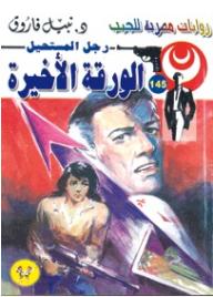 الورقة الأخيرة (145) (سلسلة رجل المستحيل) - نبيل فاروق