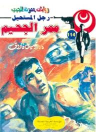"""ممر الجحيم """"الجزء الثاني"""" (114) (سلسلة رجل المستحيل) - نبيل فاروق"""