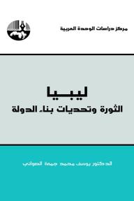 ليبيا : الثورة وتحديات بناء الدولة