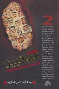 طقوس الروائيين؛ أين ومتى وكيف يكتبون ج2 - عبد الله ناصر الداوود