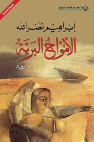 الأمواج البرية - إبراهيم نصر الله