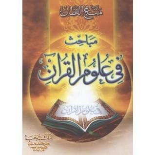 تحميل كتاب الاتقان في علوم القرآن للسيوطي