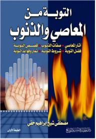 كتاب عن التوبة