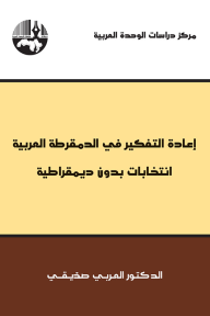 إعادة التفكير في الدمقرطة العربية : انتخابات بدون ديمقراطية