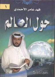 حول العالم - فهد عامر الأحمدي
