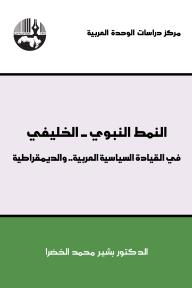 النمط النبوي - الخليفي في القيادة السياسية العربية.. والديمقراطية
