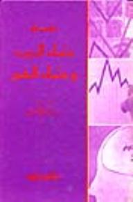 موسوعة علماء التربية وعلماء النفس (حياتهم، فكرهم وآثارهم) - موريس شربل