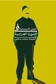 القوى الاجتماعية فى الثورة العرابية - لطيفة محمد سالم
