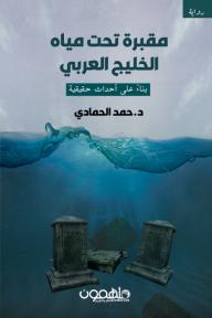 مقبرة تحت مياه الخليج العربي
