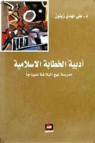 أدبية الخطابة الإسلامية - مدرسة نهج البلاغة نموذجاً