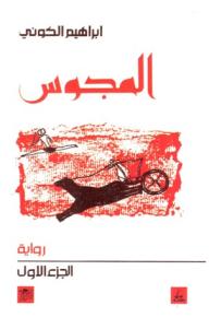 المجوس : الجزء الأول - إبراهيم الكوني