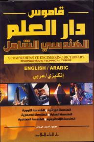 قاموس دار العلم الهندسي الشامل: إنكليزي - عربي - محمود أحمد حمدان