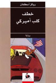 خطف كلب أميركي - رواية