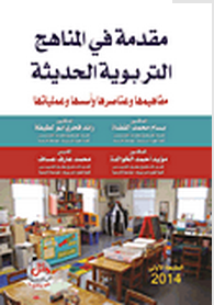 كتاب المناهج التربوية الحديثة مفاهيمها وعناصرها وأسسها