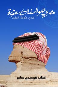 مصريّ بمواصفات سعوديّة