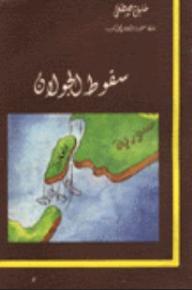 سقوط الجولان - خليل مصطفى