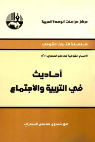 أحاديث في التربية والاجتماع ( سلسلة التراث القومي: الأعمال القومية لساطع الحصري )