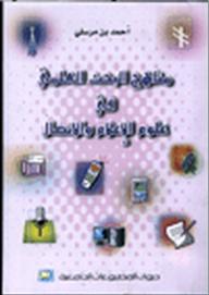 مناهج البحث العلمي في علوم الإعلام والاتصال - أحمد بن مرسلي