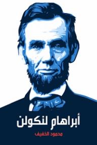 أبراهام لنكولن - محمود الخفيف