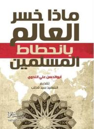 ماذا خسر العالم بانحطاط المسلمين - أبو الحسن الندوي
