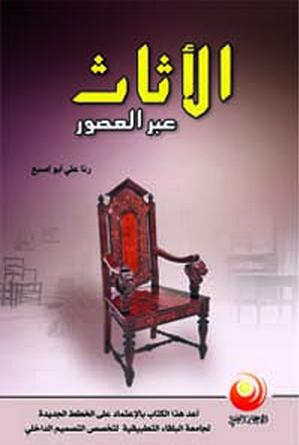 كتاب ابو جفين pdf