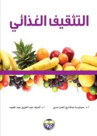 التثقيف الغذائي - أشرف عبد العزيز عبد المجيد, سونيا صالح المراسي