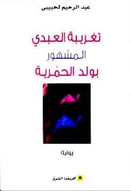 تغريبة العبدي المشهور بولد الحمرية - عبد الرحيم لحبيبي