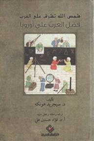 شمس الله تشرق على الغرب - فضل العرب على أوروبا - زيغريد هونكه, فؤاد حسنين علي