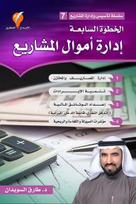 الخطوة السابعة إدارة أموال المشاريع : سلسلة تأسيس وإدارة المشاريع