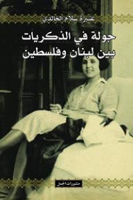 جولة في الذكريات بين لبنان وفلسطين