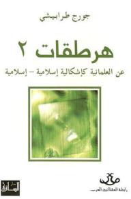 هرطقات 2: عن العلمانية كإشكالية إسلامية - إسلامية - جورج طرابيشي