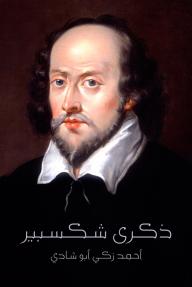 ذكرى شكسبير - أحمد زكي أبو شادي