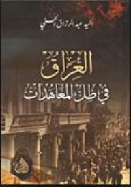العراق في ظل المعاهدات - السيد عبد الرزاق الحسني