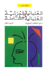 العلمانية الجزئية والعلمانية الشاملة - المجلد الثاني