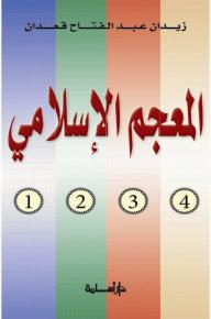 المعجم الإسلامي - زيدان قعدان