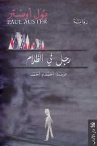 رجل في الظلام - بول أوستر, أحمد م. أحمد