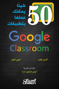 50 شيئاَ يمكنك عملها بتطبيقات جوجل كلاسروم - أليس كيلر, ليبي ميلر, أيمن منصور مراد