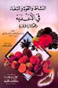 النشاط والقوة والشفاء في الأغذية وهو كتاب الأغذية - عبد الملك بن زهر الأندلسي