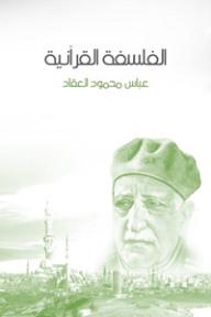 الفلسفة القرآنية - عباس محمود العقاد