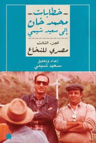 مصري للنخاع (خطابات محمد خان إلى سعيد شيمي: الجزء الثالث )