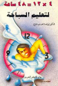 4×12=48 ساعة لتعليم السباحة - أبو العلا أحمد عبد الفتاح