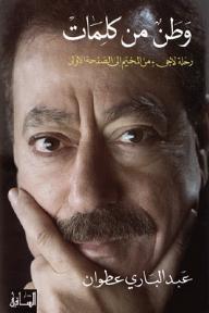 وطن من كلمات: رحلة لاجئ من المخيم إلى الصفحة الأولى - عبد الباري عطوان